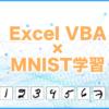 【DeepLearning】Excel VBAでニューラルネットワークを再現|MNIST学習で文字認識