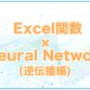 Excel関数で学ぶニューラルネットワーク(逆伝播編)|Excelでわかる深層学習の仕組み