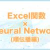 Excel関数で学ぶニューラルネットワーク(順伝播編)|Excelでわかる深層学習の仕組み